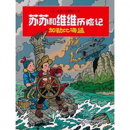Suske en Wiske - De kaperkoters (Chinees)
