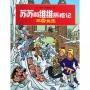 Suske en Wiske - De elfstedenstunt (Chinees)