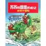 Suske en Wiske - De sterrensteen (Chinees)