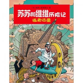 Suske en Wiske - De tijdbobijn (Chinees)