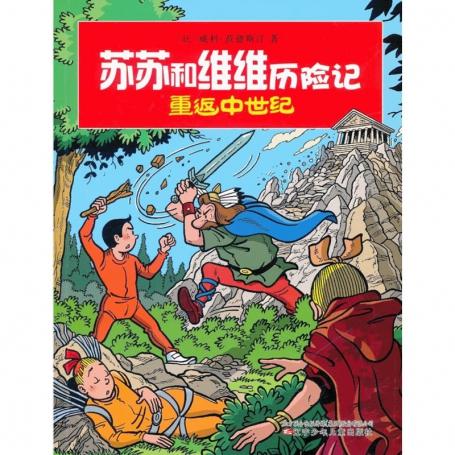 Suske en Wiske - De rillende rots (Chinees)