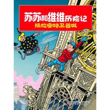 Suske en Wiske - De stuivende stad (Chinees)